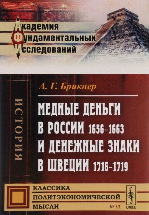Mednye dengi v Rossii 1656-1663 i denezhnye znaki v Shvetsii 1716-1719