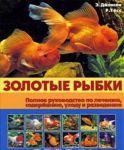 Zolotye rybki. Polnoe rukovodstvo po lecheniju, soderzhaniju, ukhodu i razvedeniju