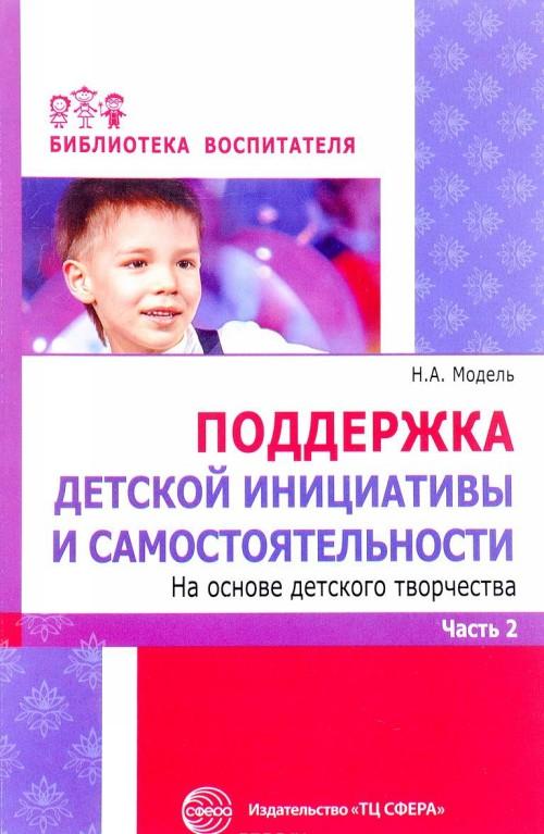 Podderzhka detskoj initsiativy i samostojatelnosti na osnove detskogo tvorchestva. v 3 chastjakh. Chast 2