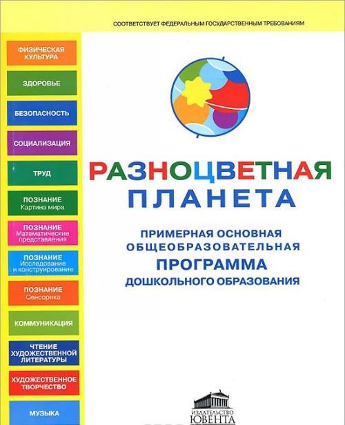 "Primernaja osnovnaja obscheobrazovatelnaja programma doshkolnogo obrazovanija ""Raznotsvetnaja planeta"""