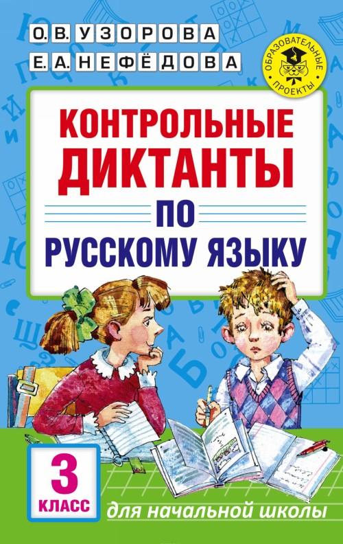 Kontrolnye diktanty po russkomu jazyku. 3 klass