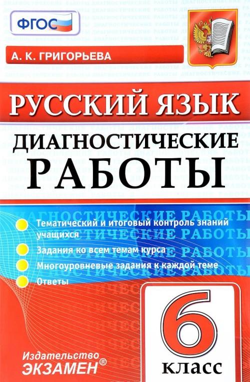 Russkij jazyk. 6 klass. Diagnosticheskaja tetrad