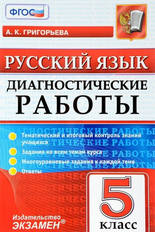Russkij jazyk. 5 klass. Diagnosticheskie raboty