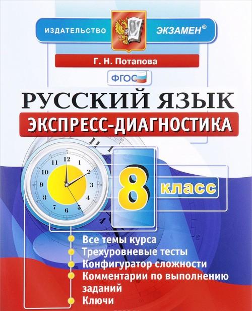 Russkij jazyk. 8 klass. Ekspress-diagnostika
