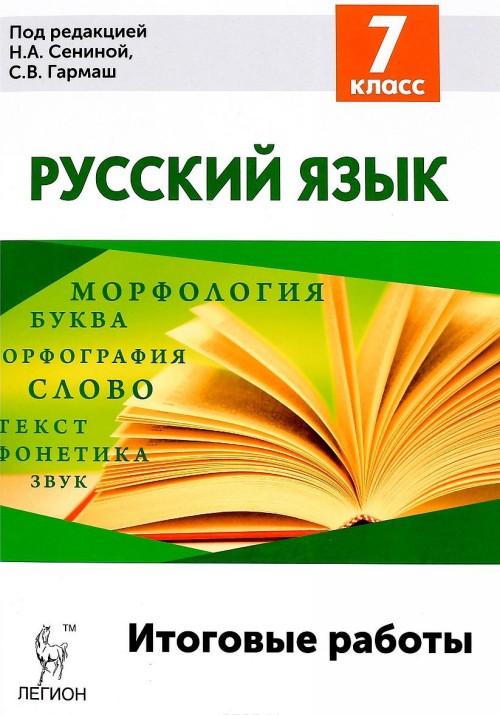 Russkij jazyk. 7 klass. Itogovye raboty. Uchebnoe posobie