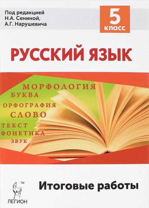 Russkij jazyk. 5 klass. Itogovye raboty. Uchebnoe posobie