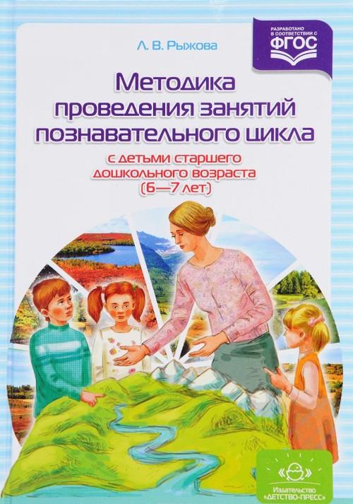 Metodika provedenija zanjatij poznavatelnogo tsikla s detmi starshego doshkolnogo vozrasta. 6-7 let. Konspekty zanjatij