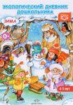 Ekologicheskij dnevnik doshkolnika (srednij doshkolnyj vozrast). Zima