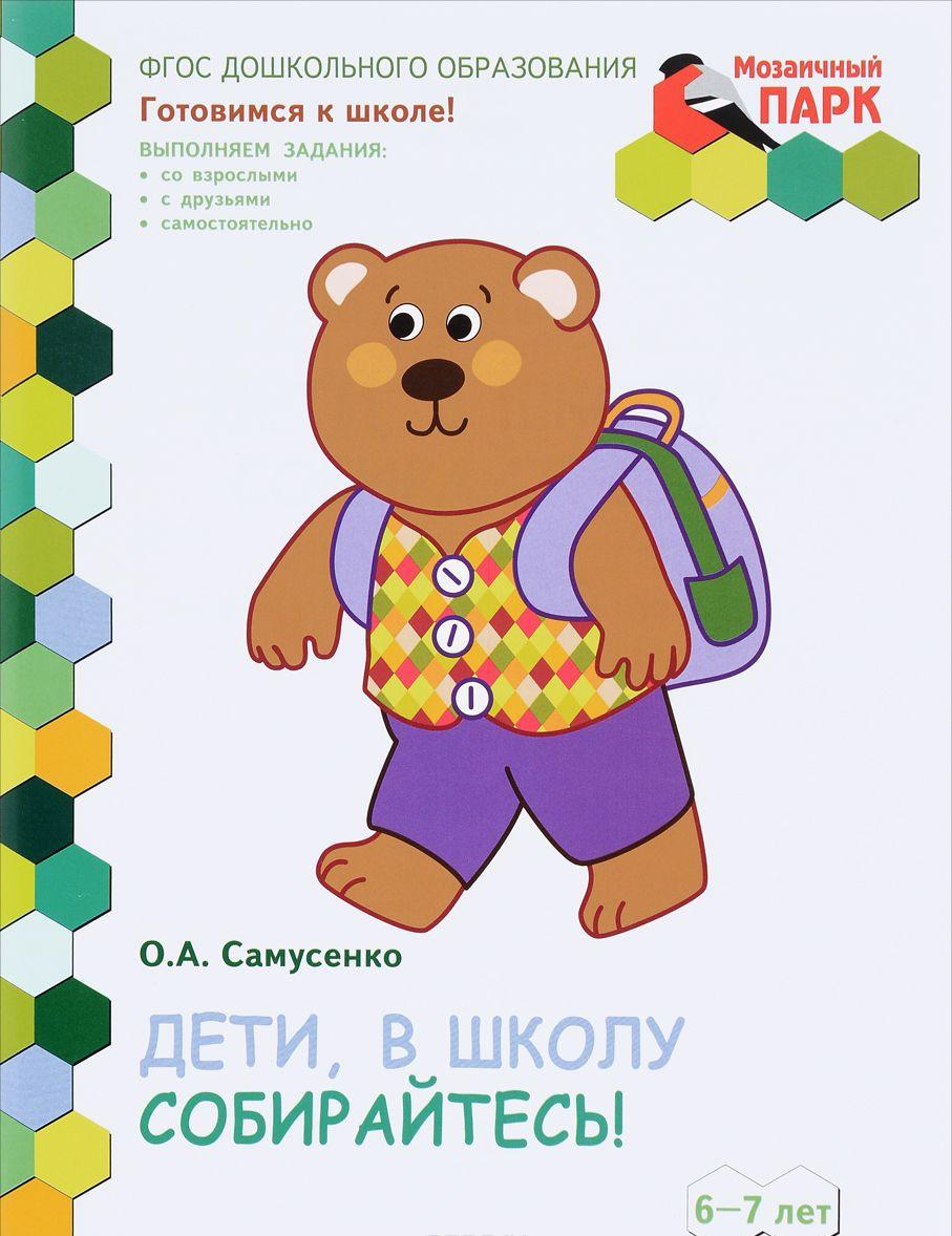 Deti, v shkolu sobirajtes! Razvivajuschaja tetrad dlja detej podgotovitelnoj k shkole gruppy DOO 6-7 let. 2-e polugodie (+ naklejki)