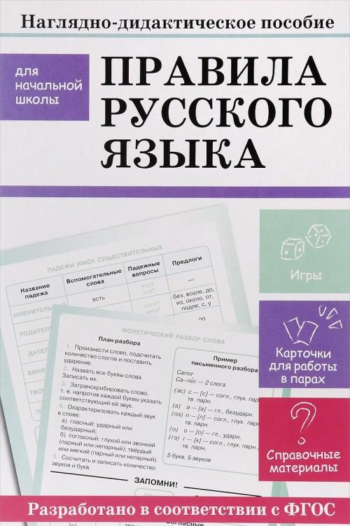 Pravila russkogo jazyka. Nagljadno-didakticheskoe posobie