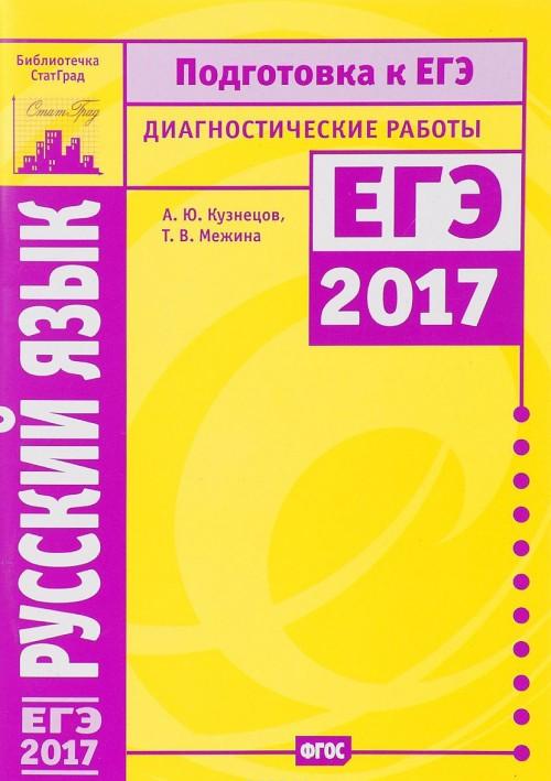 Russkij jazyk. Podgotovka k EGE v 2017 godu. Diagnosticheskie raboty