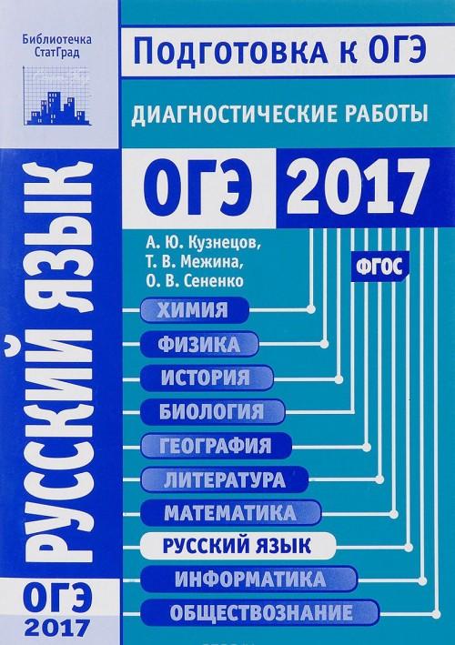 Russkij jazyk. Podgotovka k OGE v 2017 godu. Diagnosticheskie raboty