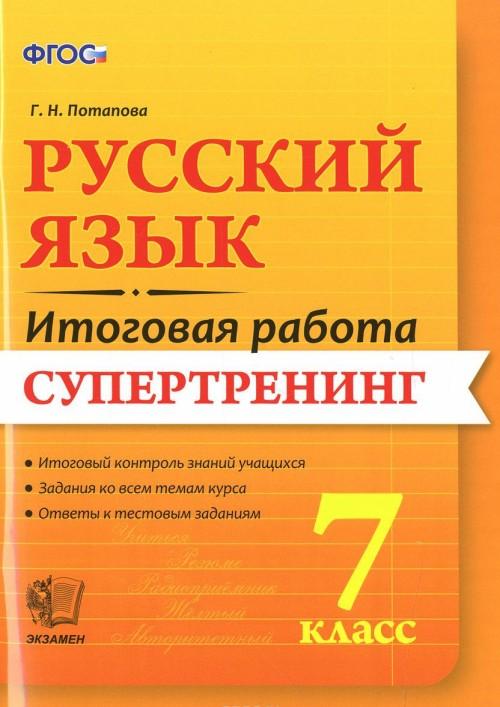 Russkij jazyk. 7 klass. Itogovaja rabota. Supertrening