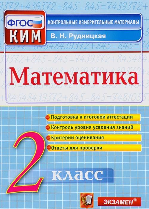 Matematika. 2 klass. Kontrolnye izmeritelnye materialy. FGOS