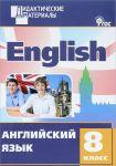 Anglijskij jazyk. 8 klass. Raznourovnevye zadanija