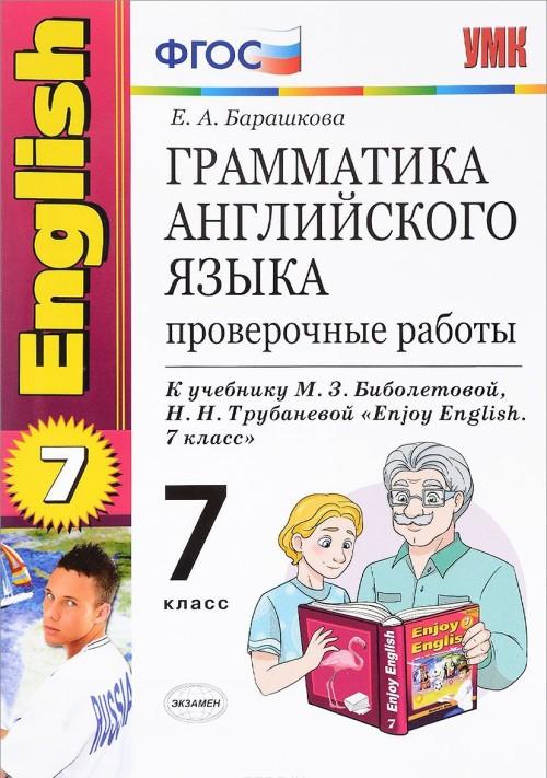 """Grammatika anglijskogo jazyka. 7 klass. Proverochnye raboty. K uchebniku M. Z. Biboletovoj, N. N. Trubanevoj """"Enjoy English. 7 klass"""""""