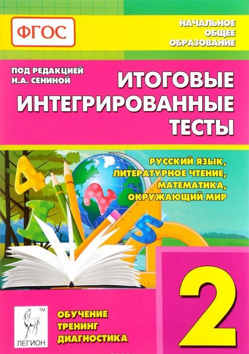 Russkij jazyk, literaturnoe chtenie, matematika, okruzhajuschij mir. 2 klass. Itogovye integrirovannye testy