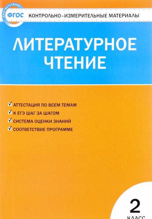 Literaturnoe chtenie. 2 klass. Kontrolno-izmeritelnye materialy