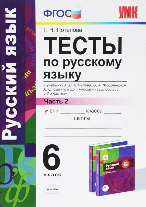 Russkij jazyk. 6 klass. Testy k uchebniku A. D. Shmeleva, E. A. Florenskoj. V 2 chastjakh. Chast 2