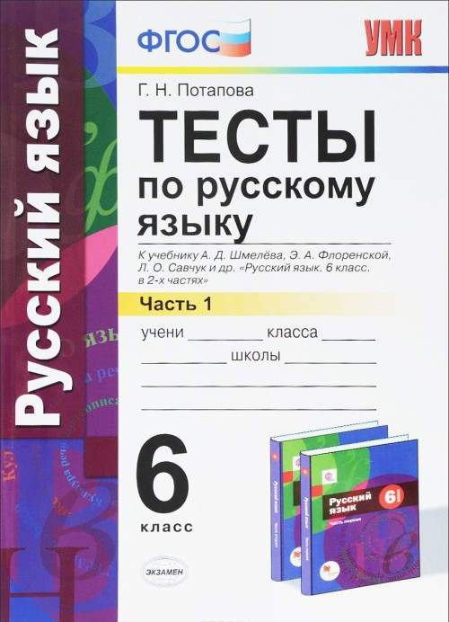Russkij jazyk. 6 klass. Testy k uchebniku A. D. Shmeleva, E. A. Florenskoj. V 2 chastjakh. Chast 1