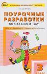 Поурочные разработки по русскому языку. 3 класс