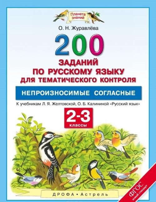 Russkij jazyk. 2-3 klassy. 200 zadanij dlja tematicheskogo kontrolja. Neproiznosimye soglasnye