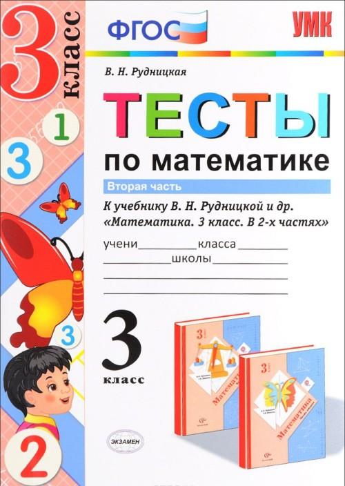 Matematika. 3 klass. Testy. V 2 chastjakh. Chast 2. K uchebniku V. N. Rudnitskoj
