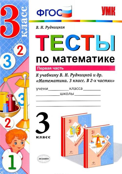 Matematika. Testy. 3 klass. V 2 chastjakh. Chast 1. K uchebniku V. N. Rudnitskoj, T. V. Judachevoj