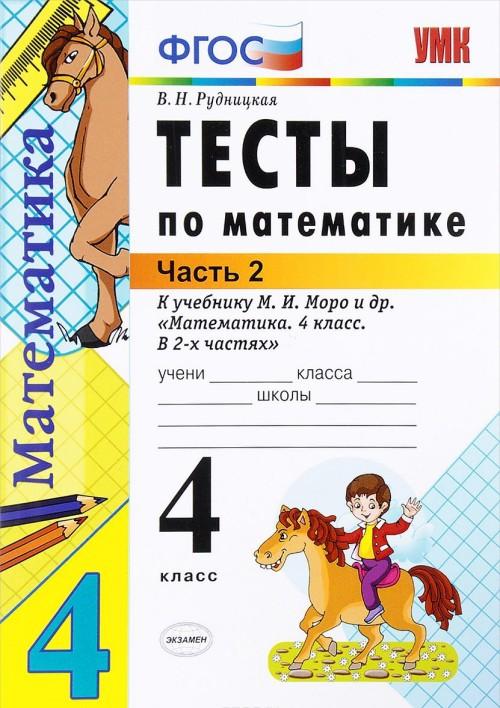 Matematika. 4 klass. V 2 chastjakh. Chast 2. Testy k uchebniku M. I. Moro