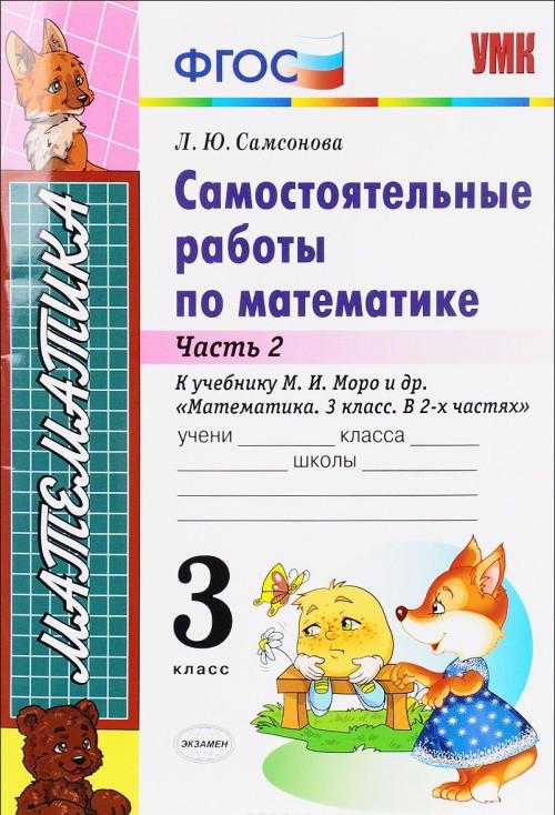 Matematika. 3 klass. Samostojatelnye raboty. V 2 chastjakh. Chast 2. K uchebniku M. I. Moro i dr.