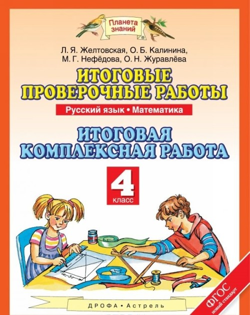 Russkij jazyk. Matematika. 4 klass. Itogovye proverochnye raboty. Itogovaja kompleksnaja rabota