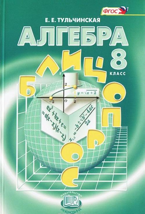 Algebra. 8 klass. Blitsopros