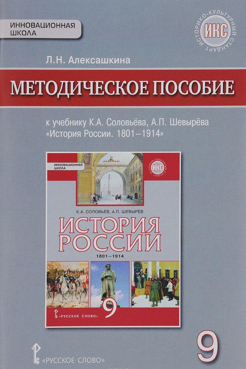 Istorija Rossii. 9 klass. Metodicheskoe posobie