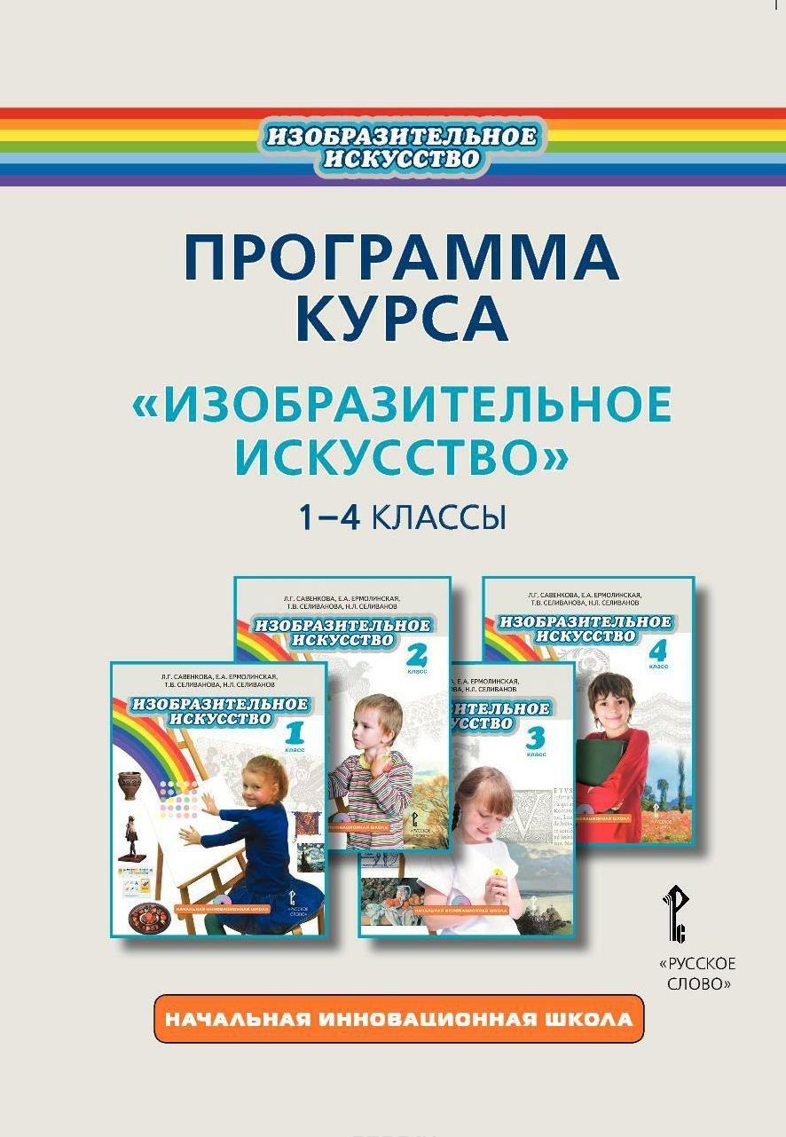 Izobrazitelnoe iskusstvo. 1-4 klassy. Programma kursa