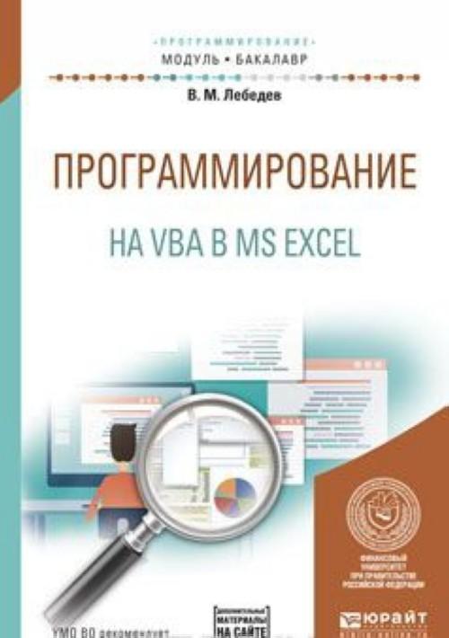 Programmirovanie na VBA v MS Excel. Uchebnoe posobie