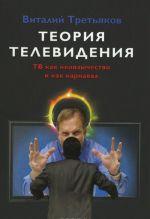 Teorija televidenija. TV kak neojazychestvo i kak karnaval