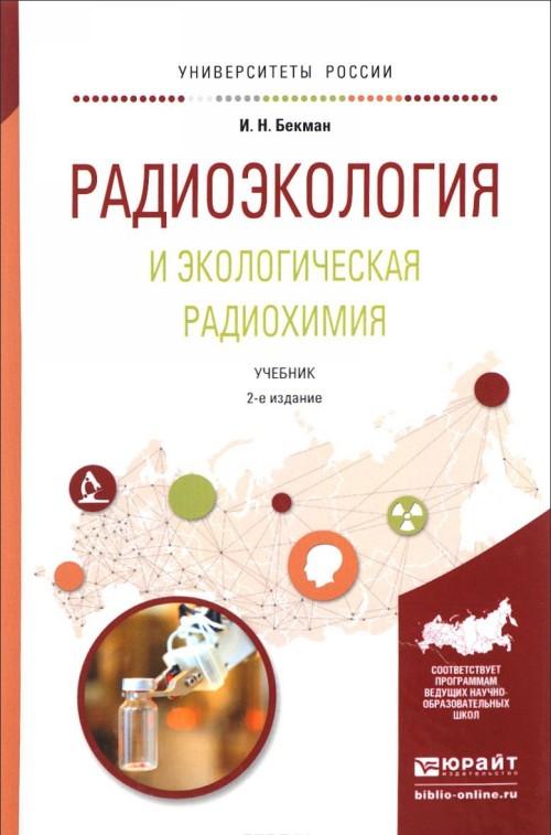 Radioekologija i ekologicheskaja radiokhimija. Uchebnik