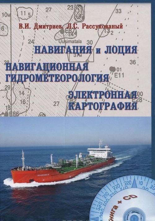 Навигация и лоция, навигационная гидрометеорология, электронная картография (+ CD-ROM)