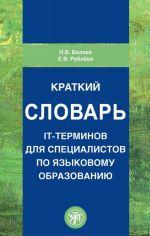 Kratkij slovar IT-terminov dlja spetsialistov po jazykovomu obrazovaniju