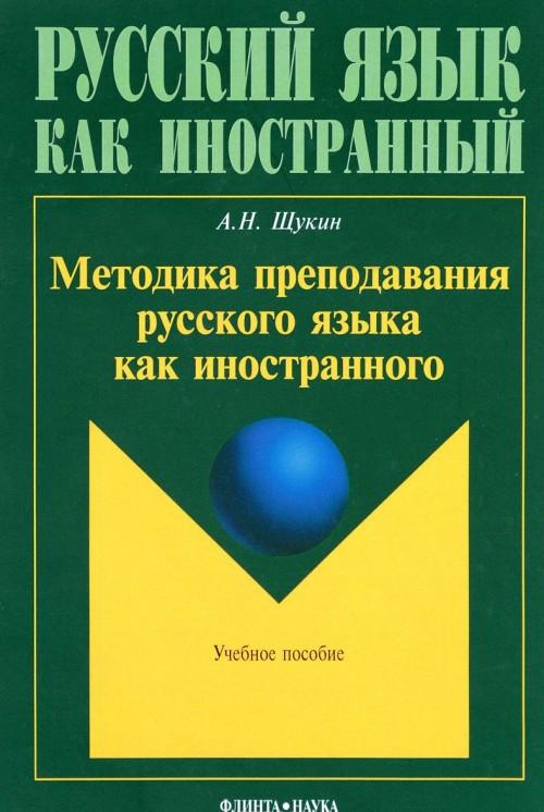 Metodika prepodavanija russkogo jazyka kak inostrannogo. Uchebnoe posobie