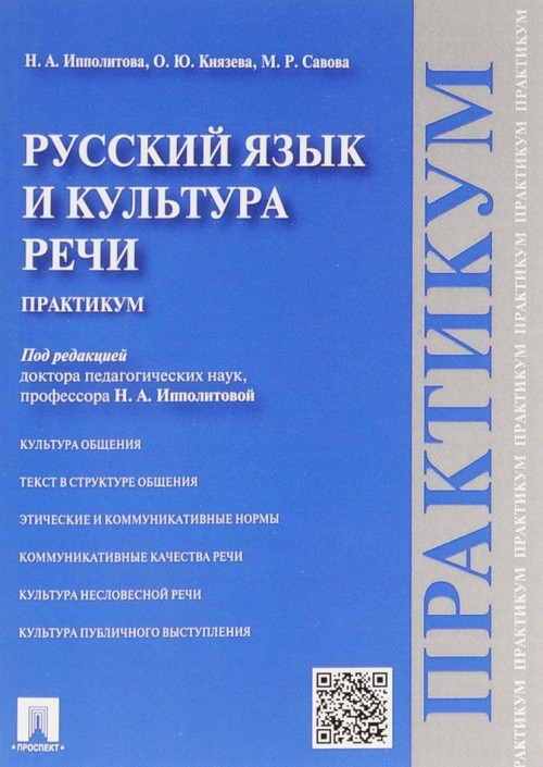 Russkij jazyk i kultura rechi. Praktikum