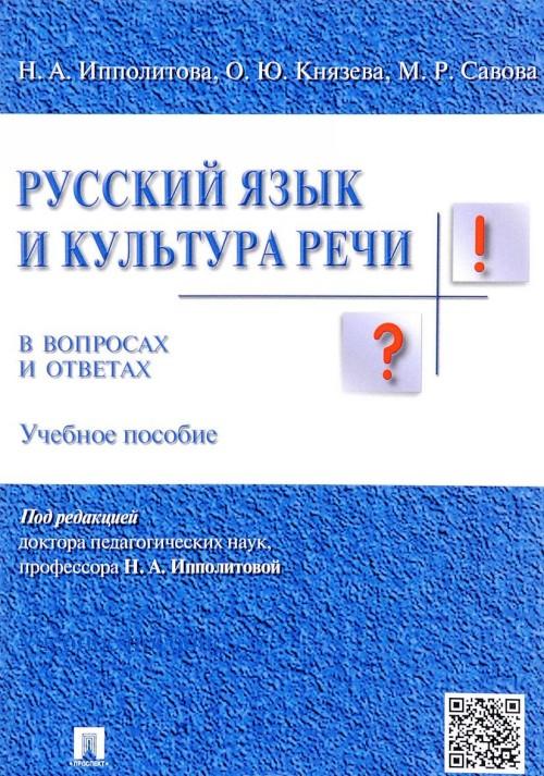 Russkij jazyk i kultura rechi v voprosakh i otvetakh. Uchebnoe posobie