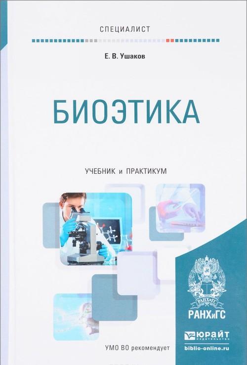 Bioetika. Uchebnik i praktikum