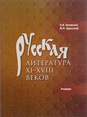 Russkaja literatura XI-XVIII vekov. Uchebnik