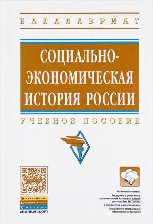 Sotsialno-ekonomicheskaja istorija Rossii. Uchebnoe posobie