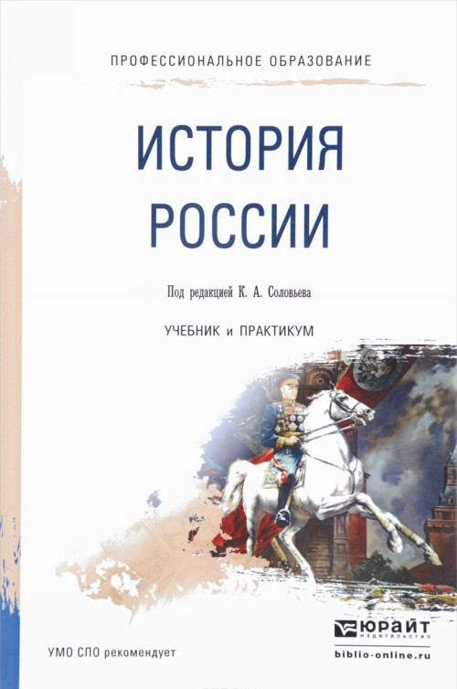 Istorija Rossii. Uchebnik i praktikum
