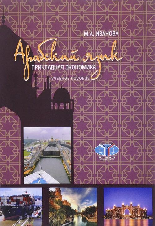 Arabskij jazyk. Prikladnaja ekonomika. Uchebnoe posobie
