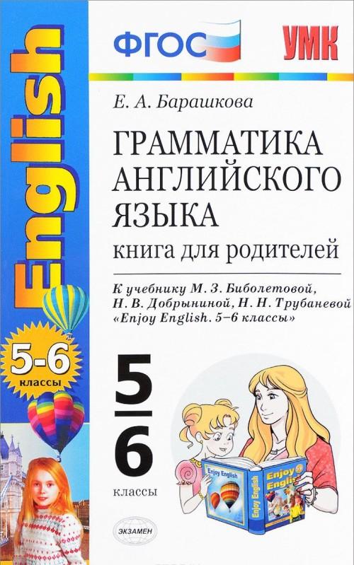 Grammatika anglijskogo jazyka. 5-6 klassy. Kniga dlja roditelej k uchebniku M. Z. Biboletovoj i dr.