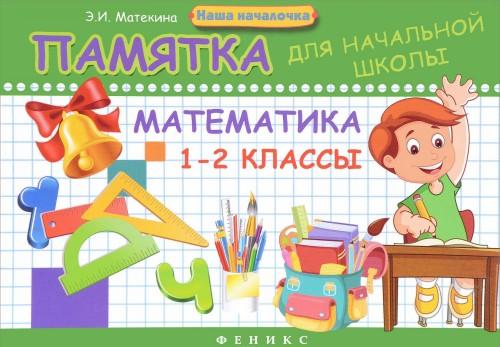 Matematika. 1-2 klass. Pamjatka dlja nachalnoj shkoly