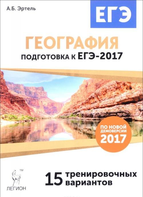 Geografija. Podgotovka k EGE-2017. 15 trenirovochnykh variantov po demoversii 2017 goda. Uchebno-metodicheskoe posobie